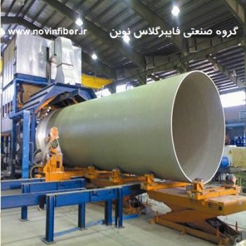 ساخت قطعات فایبرگلاس مخازن و منابع http://novinfiber.ir